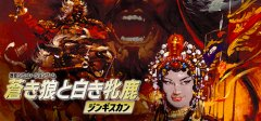 Genghis Khan / 蒼き狼と白き牝鹿・ジンギスカン