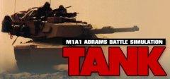 坦克:M1A1艾布拉姆斯战斗模拟