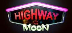 通往月球的公路