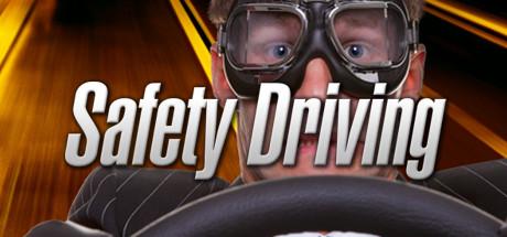 安全驾驶模拟器:汽车