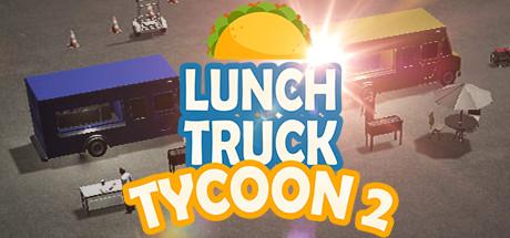 午餐卡车大亨2