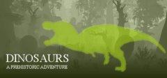 恐龙史前冒险