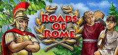 罗马的道路