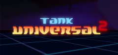 坦克异世界2