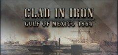 钢铁覆盖:墨西哥湾1864年