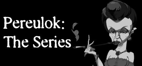 Pereulok:系列