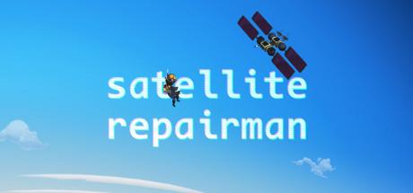 卫星修补匠