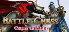 国际象棋:国王游戏™