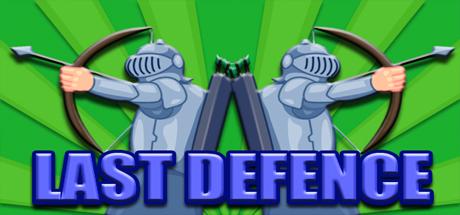最后的防御