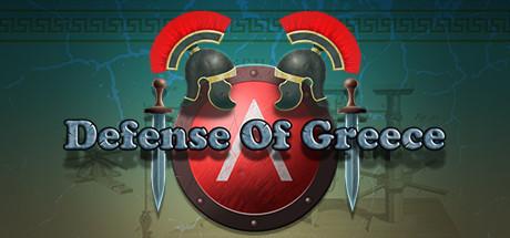 希腊保卫战