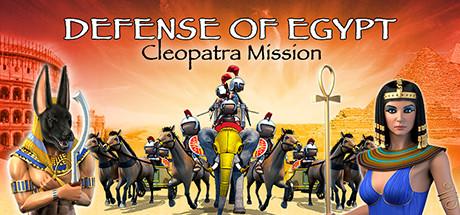 保卫埃及:艳后任务