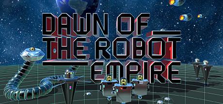 机器人帝国的黎明