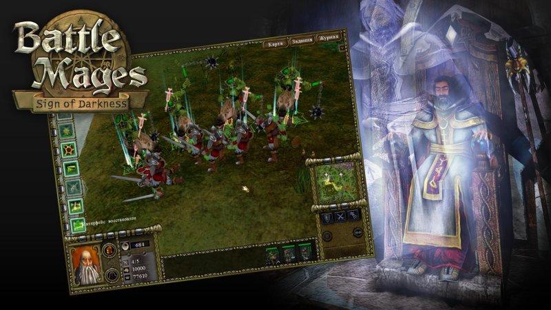 魔法之战:黑暗征兆截图第1张