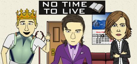 没有时间的生活