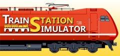 火车站模拟器