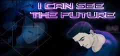 我能看到未来