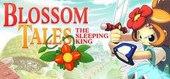 花之传说:沉睡国王