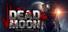 死亡的月亮 - 复仇在火卫
