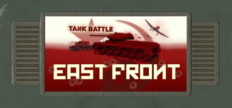 坦克战斗:东线