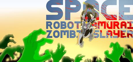 太空机器人僵尸杀手