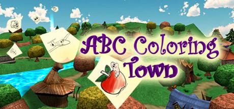 ABC着色镇