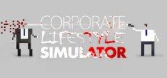 企业生活方式模拟