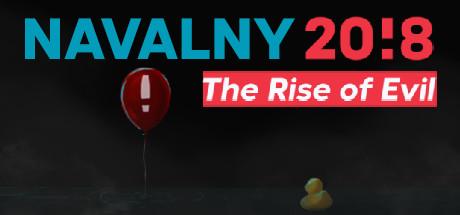 纳瓦尔尼20!8:邪恶的崛起