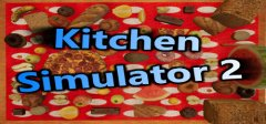 厨房模拟2