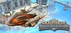 飞翔的天空:无魂的巨兽