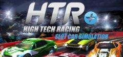 高科技赛车:模拟玩具车赛