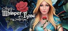 玫瑰的细语