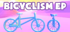自行车EP