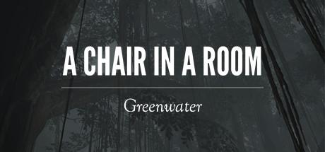 屋中小椅:绿水