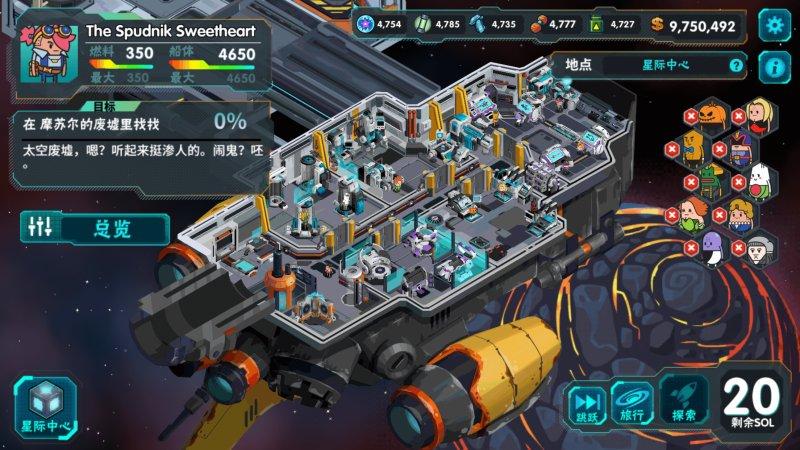 看!土豆们的宇宙飞船?!游戏截图第2张
