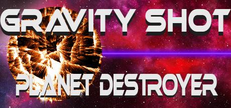 重力球:地球毁灭