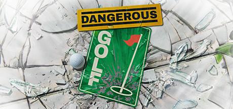 危险高尔夫
