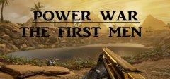 权力战争第一人
