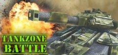 坦克区域乱斗