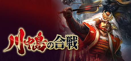 川中岛合战