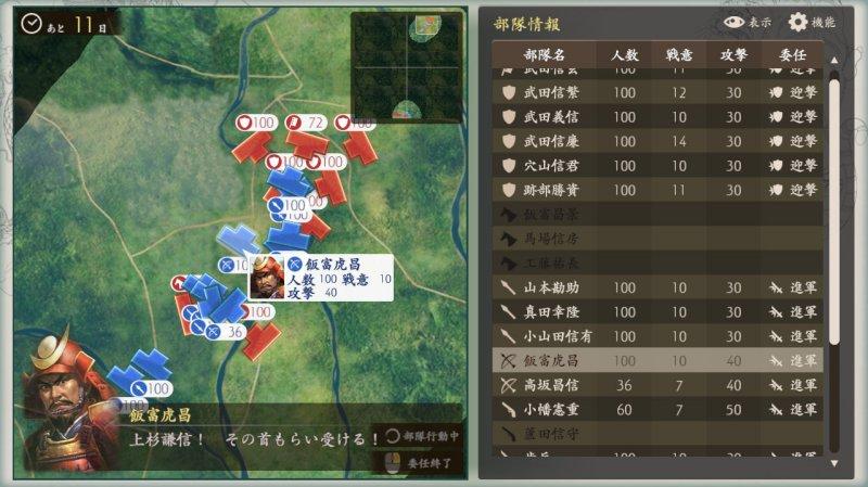 川中岛合战截图第5张