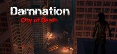 死亡诅咒的城市