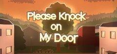 请敲开我的门
