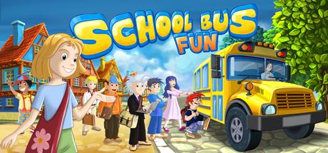 校车的乐趣