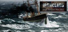 铁甲:盎格鲁俄罗斯战争1866年