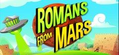 火星来的罗马人