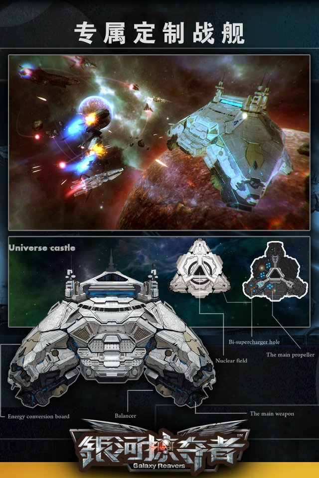 银河掠夺者截图第3张