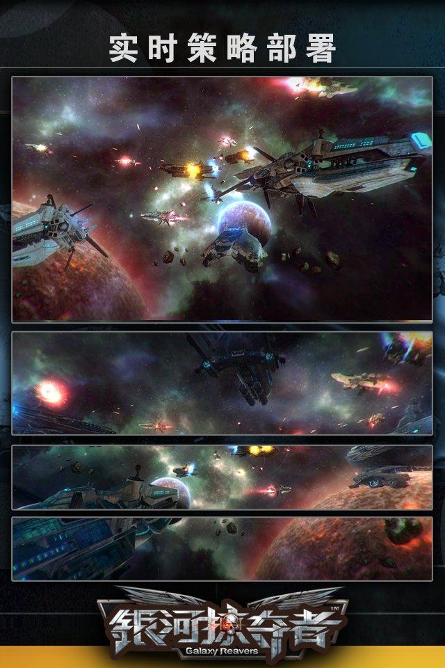 银河掠夺者截图第1张