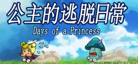 公主的逃脱日常