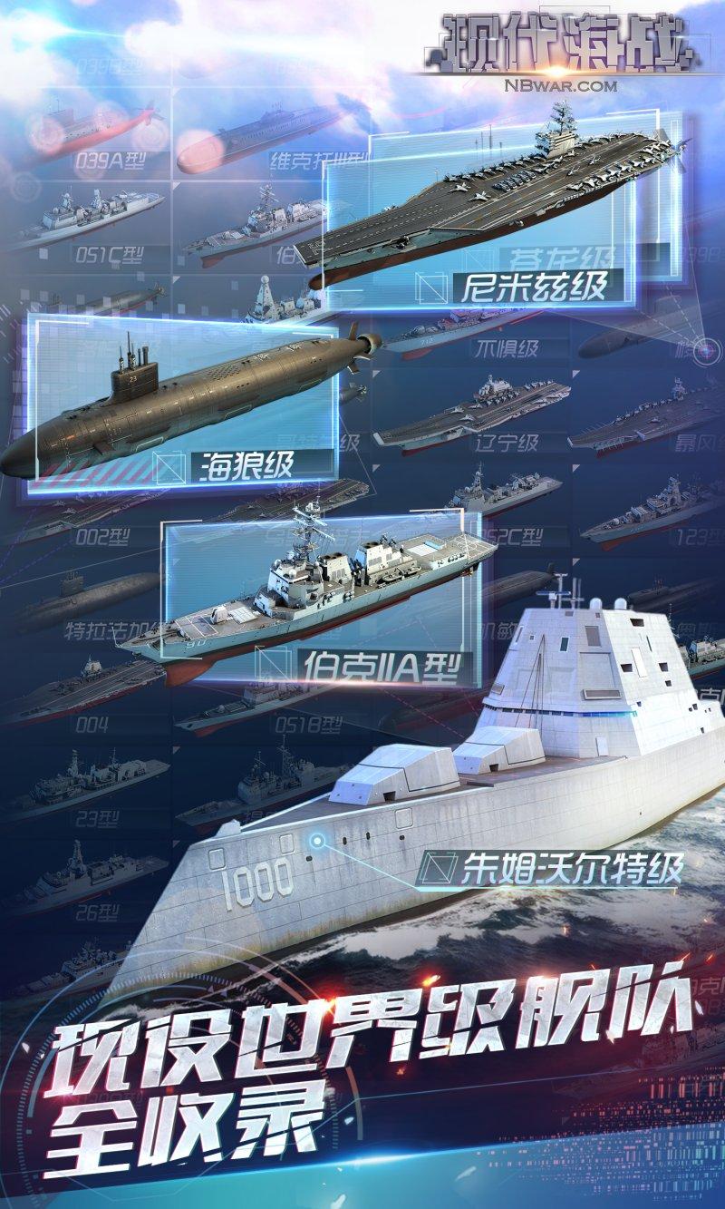 现代海战截图第3张