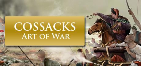 哥萨克:战争艺术